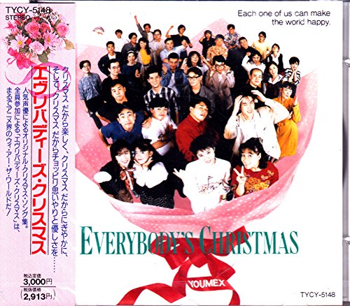 EVERYBODY'S CHRISTMAS/オムニバス