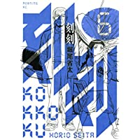 刻刻(6) (モーニングコミックス)