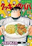 クッキングパパ(131) (モーニングコミックス)