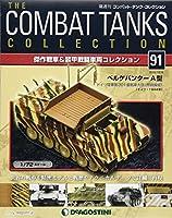 コンバットタンクコレクション 91号 (ベルゲパンターA型 ドイツ陸軍第301重戦車大隊 ドイツ・1944年) [分冊百科] (戦車付) (コンバット・タンク・コレクション)