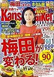 関西ウォーカー2018年06/05号