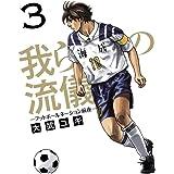 我らの流儀 -フットボールネーション前夜- (3) (ビッグコミックス)