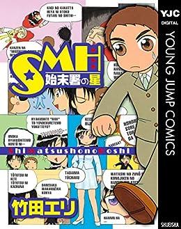 [竹田エリ]のSMH―始末署の星― (ヤングジャンプコミックスDIGITAL)