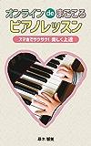 オンラインdeまごころピアノレッスン