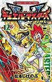 デュエル・マスターズ VS 12 (てんとう虫コロコロコミックス)