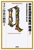 中世思想原典集成 精選3 ラテン中世の興隆1 (平凡社ライブラリー)