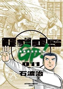 オッスGP! 第01-11巻 [Odds GP! vol 01-11]