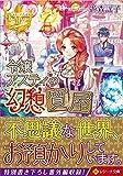 令嬢アスティの幻想質屋 (レジーナ文庫)