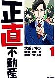 正直不動産 (1) (ビッグコミックス)