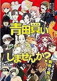 青田買いしませんか?~2018年度上半期バンチコミックス新作案内~