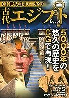 CG世界遺産アーカイブ 古代エジプト (双葉社スーパームック)