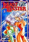 ビーストマスター(3) (ドラゴンコミックスエイジ)