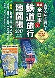 全日本鉄道旅行地図帳2017年版 (小学館GREEN Mook マップ・マガジン 9)