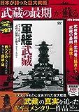 日本が誇った巨大戦艦 「武藏の最期」が蘇るDVD BOOK (宝島社DVD BOOKシリーズ)