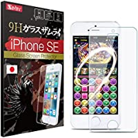 【 究極のさらさら感! iPhone SE ガラスフィルム 】 アイフォンSE ガラスフィルム iPhone5s iPhone5c iPhone5 アンチグレア フィルム 【パズルゲーム用】最速フリック ギラギラ感なし 反射低減 指紋ゼロ 硬度9H 6.5時間コーティング OVER's ガラスザムライ(らくらくクリップ付き)