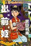 出前姫 民話ボンボン (ビームコミックス)
