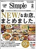 月刊Simple2016年2月号