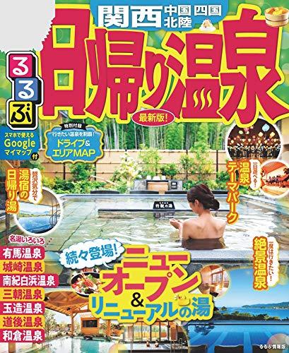 るるぶ日帰り温泉 関西 中国 四国 北陸(2020年版) (るるぶ情報版(目的))
