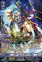 カードファイト!! ヴァンガード/【WINNERカード/ホロ仕様】 PR/0638 スチームメイデン メラム