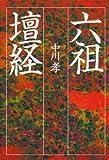 六祖壇経 (タチバナ教養文庫) 画像