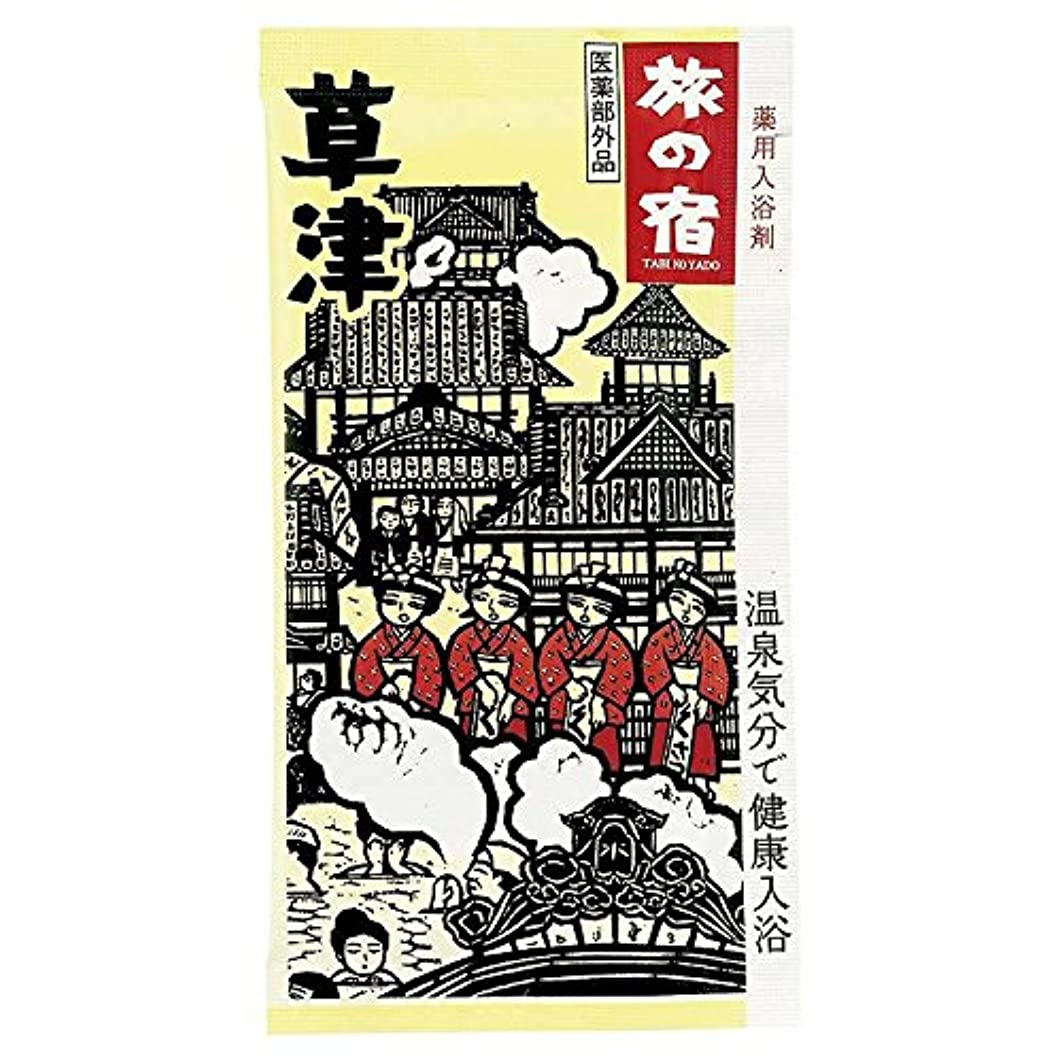 怠すべて魂クラシエ 旅の宿 分包(1P) 草津 80687 (B525-07)