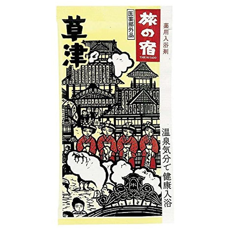 田舎者身元雷雨クラシエ 旅の宿 分包(1P) 草津 80687 (B525-07)