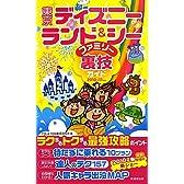 東京ディズニーランド&シーファミリー裏技ガイド2010~11年版