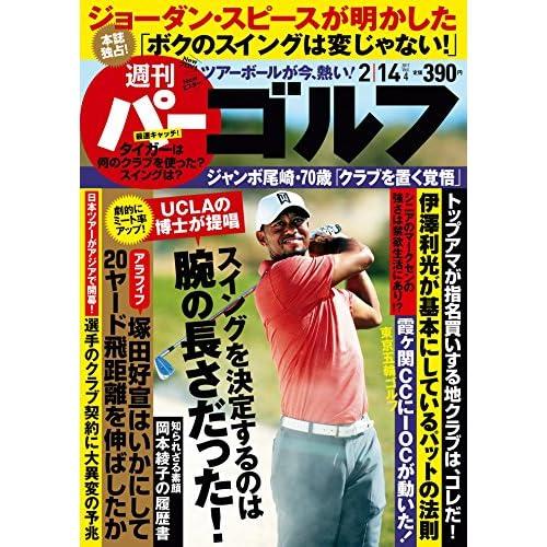 週刊パーゴルフ 2017年 02/14号 [雑誌]