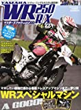 WR250R/X マスターズブック Vol.2 2012年 05月号 [雑誌]