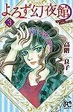 よろず幻夜館 3 (ボニータ・コミックス)
