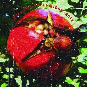 エンケンロックベスト盤1996-2012
