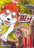 銀牙~THE LAST WARS~ (11) (ニチブンコミックス)