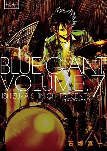 BLUE GIANT(7) (ビッグコミックス)の詳細を見る