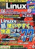 日経 Linux (リナックス) 2013年 06月号