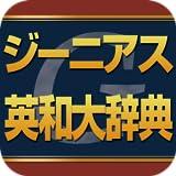 ジーニアス英和大辞典アプリ【ビッグローブ辞書】