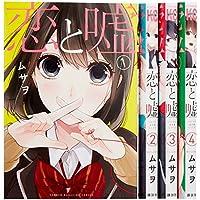 恋と嘘 コミック 1-4巻セット (講談社コミックス)
