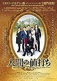 人間の値打ち[DVD]
