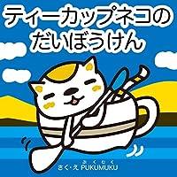 ティーカップネコのだいぼうけん (プクムク絵本文庫)