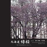 北海道「緑桜(りょくおう)」/清水重蔵写真集