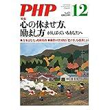 PHP2020年12月号:心の休ませ方、励まし方