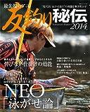 最先端アユ 友釣り秘伝 2014 (BIG1 179)