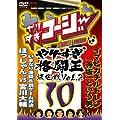 やりすぎコージーDVD10 傑作集 やりすぎ格闘王決定戦Vol.2