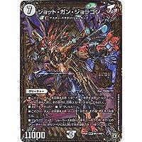 デュエルマスターズ新5弾/DMRP-05/MD1/MDG/ジョット・ガン・ジョラゴン