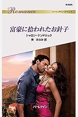 富豪に拾われたお針子 (ハーレクイン・ロマンス) Kindle版