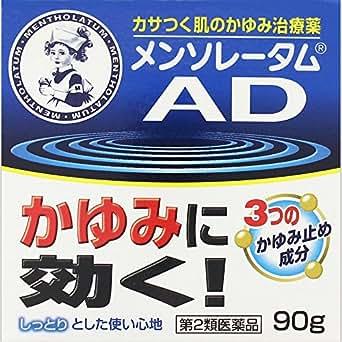 【第2類医薬品】メンソレータムADクリームm 90g
