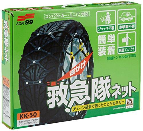 SOFT99 ( ソフト99 ) タイヤチェーン KK-50 救急隊ネット 非金属チェーン SOF-KK-50