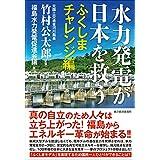 水力発電が日本を救う ふくしまチャレンジ編