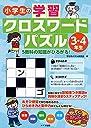 小学生の学習クロスワードパズル3 4年生 5教科の知識がひろがる (まなぶっく)
