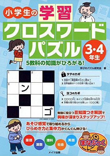 小学生の学習クロスワードパズル3・4年生 5教科の知識がひろがる! (まなぶっく)の詳細を見る