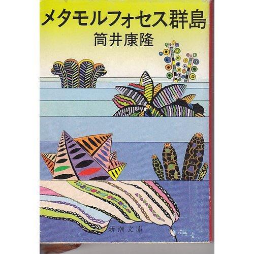 メタモルフォセス群島 (新潮文庫 つ 4-12)の詳細を見る